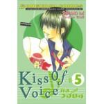 Kiss Of voice คิส ออฟวอยซ์ 05