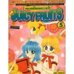 Juicy fruits 05