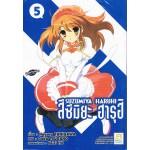 Suzumiya Haruhi สึซึมิยะ ฮารุฮิ เล่ม 05