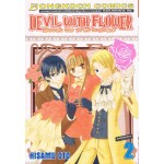 DEVIL WITH FLOWER เดวิลวิธฟลาวเวอร์02