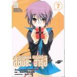 Suzumiya Haruhi สึซึมิยะ ฮารุฮิ เล่ม 07