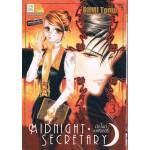 MIDNIGHT SECRETARY มิดไนท์ เซคริเทอรี่ 3