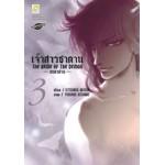 เจ้าสาวซาตาน The Bride of The Demon บทอวสาน เล่ม 03