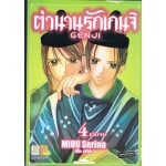 ตำนานรักเกนจิ GENJI 4 (เล่มจบ)