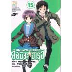 Suzumiya Haruhi สึซึมิยะ ฮารุฮิ เล่ม 15