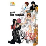 แผนวิวาห์พาฝัน miso-com เล่ม 14