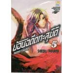 ย้อนอดีตทะลุมิติ AMATSUKI เล่ม 05