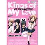 Kings of My Love อลเวงรักหนุ่มสุดฮอต 09