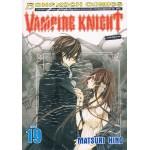 VAMPIRE KNIGHT 19 (เล่มจบ)