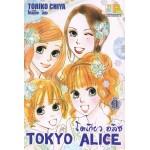 TOKYO ALICE โตเกียวอลิซ09