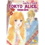 TOKYO ALICE โตเกียวอลิซ14
