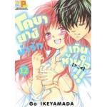 โคบายาชิน่ารักเกินห้ามใจ!! เล่ม 12