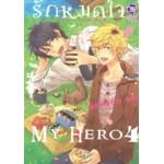 รักหมดใจ My Hero เล่ม 04 (BLY)