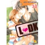 L DK มัดหัวใจเจ้าชายเย็นชา เล่ม 22