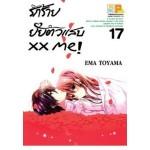 รักร้ายยัยตัวแสบ XX ME! เล่ม 17