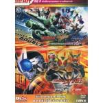 DVD มาสค์ไรเดอร์ FOREVER +  มาสค์ไรเดอร์ อากิโตะ G4 (2IN1)