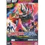 DVD อุลตร้าแมนคอสมอส Vol.04 (4 IN1)