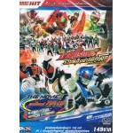 DVD มาสค์ไรเดอร์รวมพลังผ่ามิติกู้โลก+โฟร์เซ เดอะมูฟวี่ (2IN1)