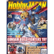 นิตยสาร Hobby JAPAN Thailand Edition issue 035