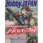HOBBY JAPAN Thailand Edition 2016 Issue 051 MOBILE SUIT GUNDAM IRON-BLOODED ORPHANS