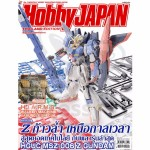 HOBBY JAPAN Thailand Edition 2017 Issue 057 HGUC MSZ-006 Z GUNDAM