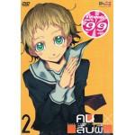 DVD (Promotion 99.-) คนสืบผี ชุด 2