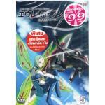 DVD (Promotion 99.-) ยูเรก้า เซเว่น เอโอ แอสทรอล โอเชียน ชุด 5