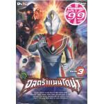 DVD (Promotion 99.- ) อุลตร้าแมนไดน่า ทีวี ชุด 03