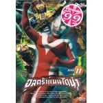 DVD (Promotion 99.- ) อุลตร้าแมนไดน่า ทีวี ชุด 11