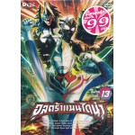 DVD (Promotion 99.- ) อุลตร้าแมนไดน่า ทีวี ชุด 13