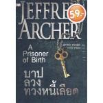 บาปลวงทวงหนี้เลือด A Prisoner of Birth