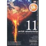 11 มหาวิบัติหันตภัยถล่มโลก