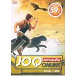Joq Online คนจริงลวงโลก ล.02