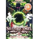 Shadow of Angel เล่ม 08