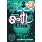 Soul City มหาสงคราม  ล.5