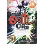 Soul City มหาสงครามฯ ล.7