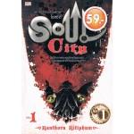 Soul City มหาสงครามภาค 2 ล.1