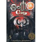 Soul City มหาสงคราม ภาค2 ล.3