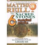 6 รหัสระทึก ศิลาศักดิ์สิทธิ์สะท้านโลก เล่ม 01