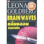 Brainwave คลื่นหลอนซ่อนอำมหิต (leonard)