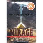 MIRAGE รหัสลับมายาฯ เล่ม 1