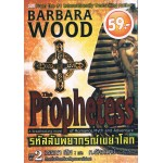 The Prophetess รหัสลับพยากรณ์เขย่าโลก เล่ม 2 (จบ)