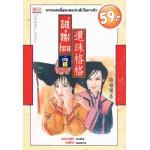 องค์หญิงกำมะลอ ภาค 01 เล่ม 01 (ลด 59 บาท)