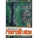 กระบี่ท่องยุทธจักร (เล่ม 01 - 02) (ลด 50 %)
