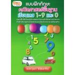 แบบฝึกหัดทักษะคณิตศาสตร์พื้นฐานเรียนเลข 1-9 และ 0