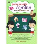 คุณหนูฉลาดคิด พิชิตภาษาไทย : ฉบับเตรียมประถม