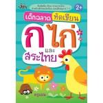 เด็กฉลาดหัดเขียน ก ไก่ และสระไทย