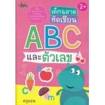 เด็กฉลาดหัดเขียน ABC และตัวเลข