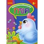 สมุดบัตรคำภาษาไทยแสนสนุก กขค