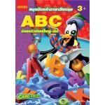 สมุดบัตรคำภาษาอังกฤษ ABC